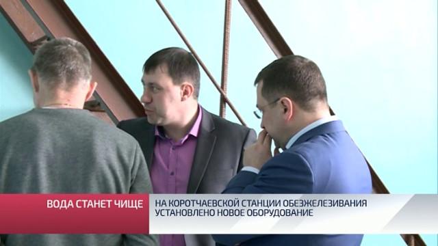 На коротчаевской станции обезжелезивания установлено новое оборудование