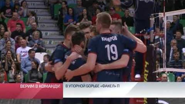 В упорной борьбе «Факел» прорвался в полуфинал национального волейбольного чемпионата