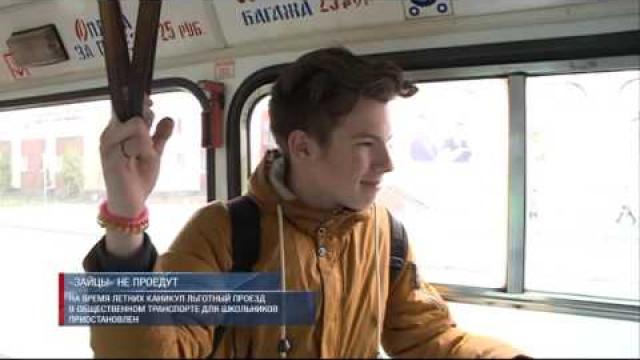 Навремя летних каникул льготный проезд вобщественном транспорте для школьников приостановлен.