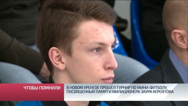 В Новом Уренгое прошёл турнир по мини-футболу, посвященный памяти милиционера Заура Керейтова