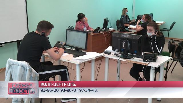 Сотрудники колл-центра ЦГБ принимают до800 вызовов вдень