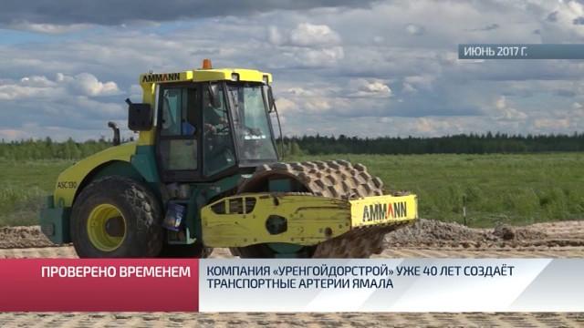 Компания «Уренгойдорстрой» уже 40лет создаёт транспортные артерии Ямала.