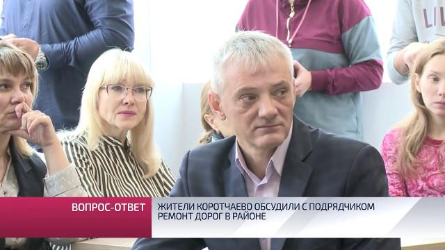 Жители Коротчаево обсудили сподрядчиком ремонт дорог врайоне