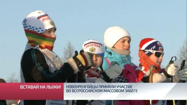 Новоуренгойцы приняли участие вовсероссийском массовом забеге.
