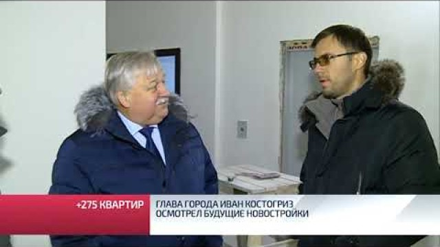 Глава города Иван Костогриз осмотрел будущие новостройки.