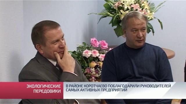 Врайоне Коротчаево поблагодарили руководителей самых активных предприятий.