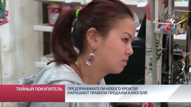 Предприниматели Нового Уренгоя нарушают правила продажи алкоголя.