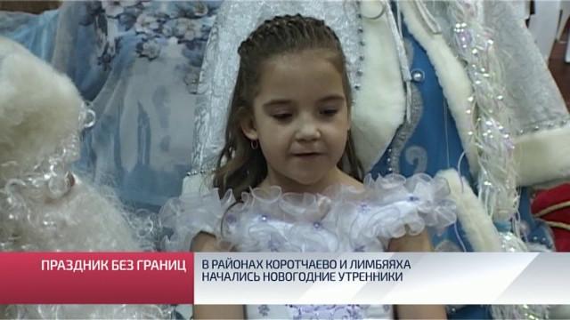 Врайонах Коротчаево иЛимбяяха начались новогодние утренники.