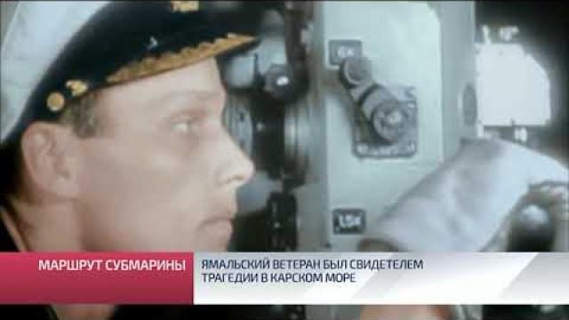 Ямальский ветеран был свидетелем трагедии вКарском море.
