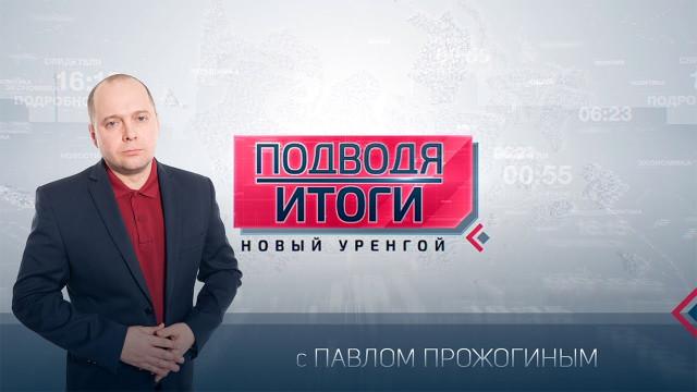 Подводя итоги. Выпуск от24января 2021г.