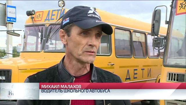 Инспекторы ГИБДД оценивают готовность школьных автобусов кначалу учебного года.