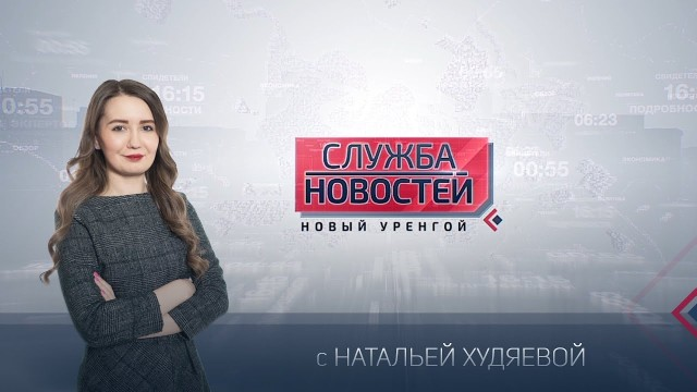 Служба новостей. Выпуск от13августа 2020г.