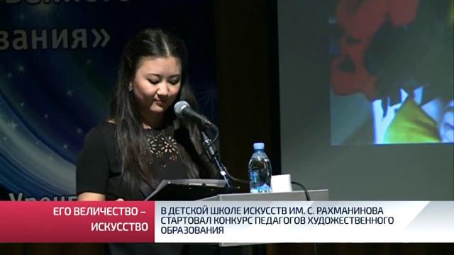 Вдетской школе искусствим. С.Рахманинова стартовал конкурс педагогов художественного образования.
