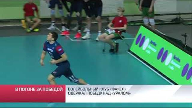 Волейбольный клуб «Факел» одержал победу над «Уралом».