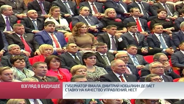Губернатор Ямала Дмитрий Кобылкин делает ставку накачество управления, нестандартные решения иперсональную ответственность.