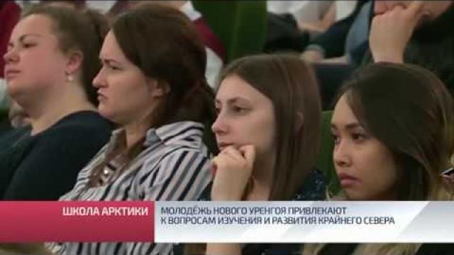 Молодёжь Нового Уренгоя привлекают к вопросам изучения и развития Крайнего Севера