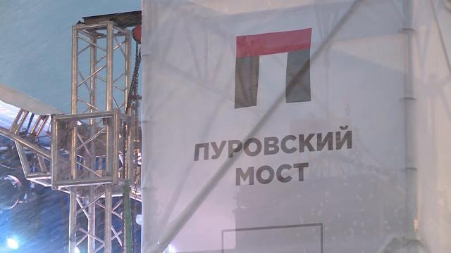 Пуровский мост избавил жителей восточной части Ямала отсезонных транспортных проблем