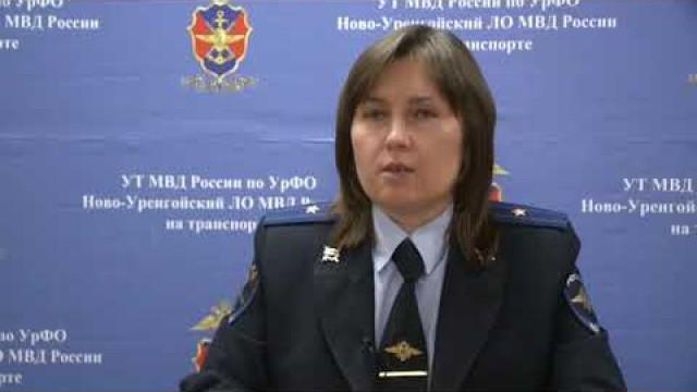 Сотрудники транспортной полиции расследовали преступление, совершённое вШурышкарском районе.