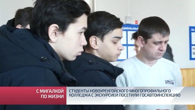 Студенты новоуренгойского многопрофильного колледжа с экскурсией посетили Госавтоинспекцию