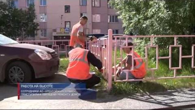 Сотрудники АО«Уренгойжилсервис» приступили ктекущему ремонту домов.