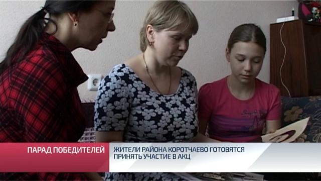 Жители района Коротчаево готовятся принять участие вакции «Бессмертный полк».