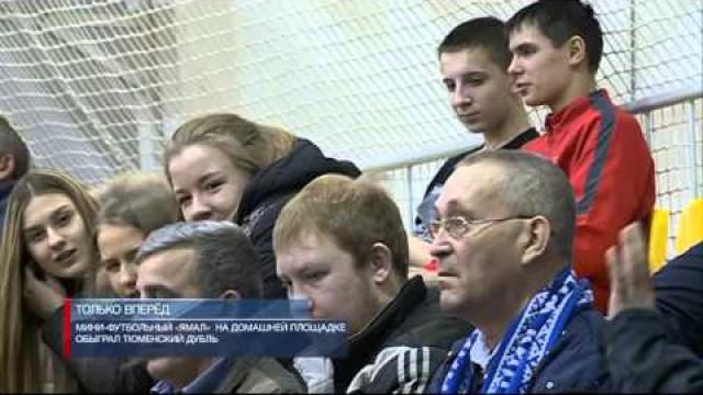 Мини-футбольный «Ямал» надомашней площадке обыграл тюменский дубль.