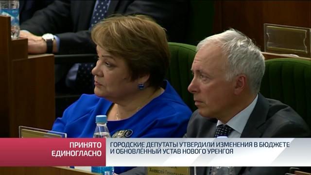 Городские депутаты утвердили изменения вбюджете иобновлённый устав Нового Уренгоя.
