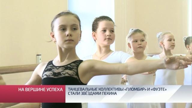 Танцевальные коллективы «Пломбир» и«Фуэте» стали звёздами Пекина.