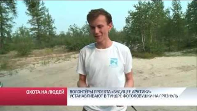 Волонтёры проекта «Будущее Арктики» устанавливают втундре фотоловушки нагрязнуль.
