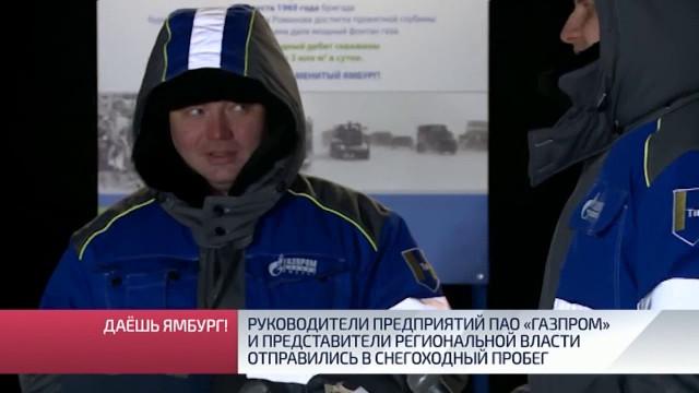 Руководители предприятий ПАО «Газпром» и представители региональной власти отправились в снегоходный пробег