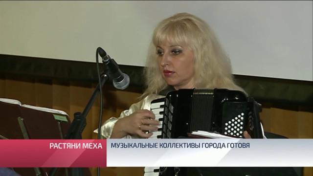 Музыкальные коллективы города готовятся кВсероссийскому дню баяна, аккордеона игармоники.