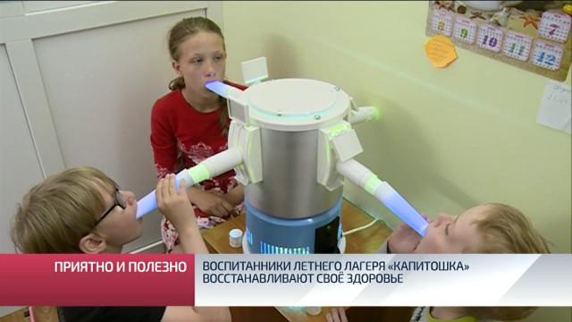 Воспитанники летнего лагеря «Капитошка» восстанавливают своё здоровье.