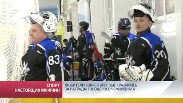 Любители хоккея впервые сразились занаграды городского чемпионата.