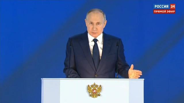 Президент России выступил спосланием кФедеральному Собранию