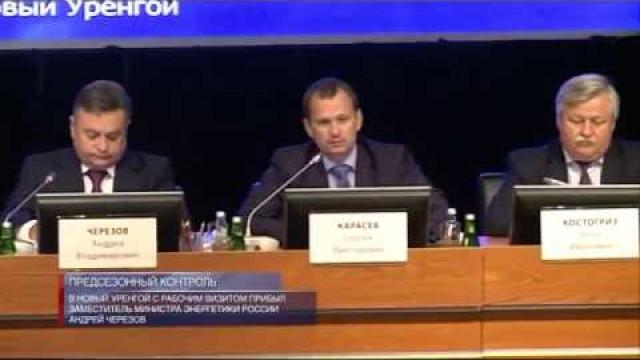 ВНовый Уренгой срабочим визитом прибыл заместитель министра энергетики России Андрей Черезов.