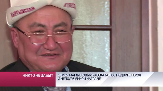 Семья Мамбетовых рассказала оподвиге героя инеполученной награде