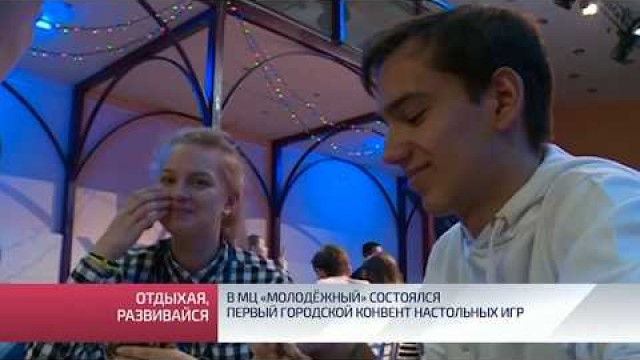 ВМЦ«Молодёжный» состоялся первый городской конвент настольных игр.