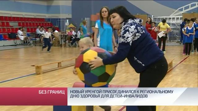 Новый Уренгой присоединился крегиональному Дню здоровья для детей-инвалидов.