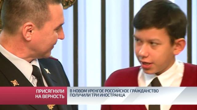 ВНовом Уренгое российское гражданство получили три иностранца.