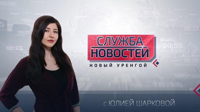 Служба новостей. Выпуск от22января 2021г.