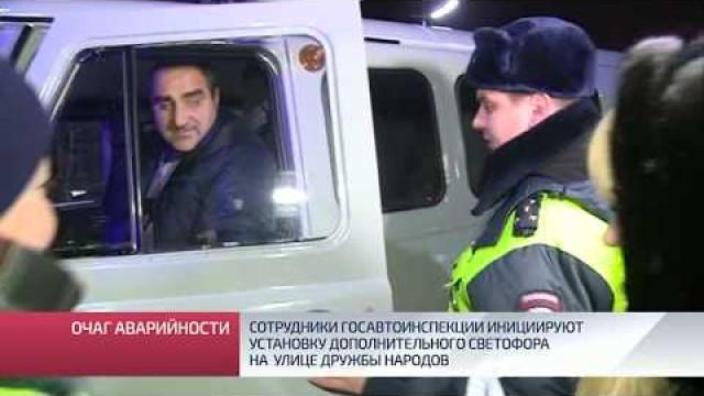 Сотрудники Госавтоинспекции инициируют установку дополнительного светофора наулице Дружбы народов.