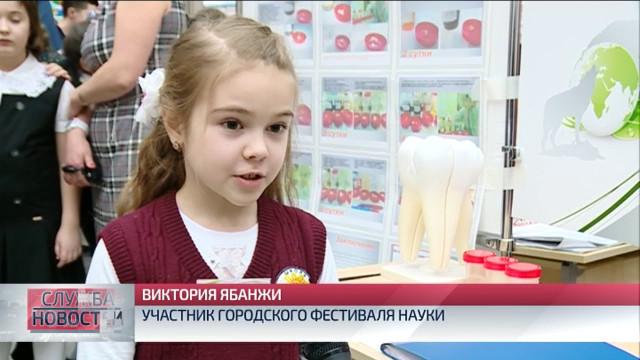 Около 100 детей принимает участие вгородском Фестивале науки.