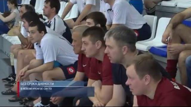 ВНовом Уренгое состоялся ежегодный турнир помини-футболу памяти старшего сержанта милиции Заура Керейтова.