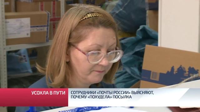 Сотрудники «Почты России» выясняют, почему «похудела» посылка.