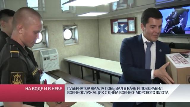 Губернатор Ямала побывал вКаче ипоздравил военнослужащих сДнём военно-морского флота.