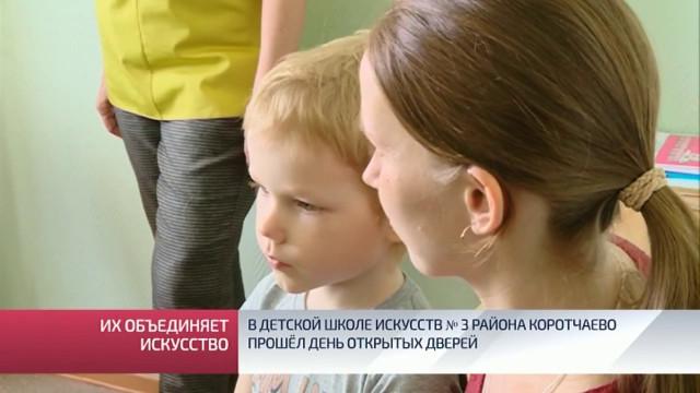 В детской школе искусств № 3 района Коротчаево прошёл день открытых дверей