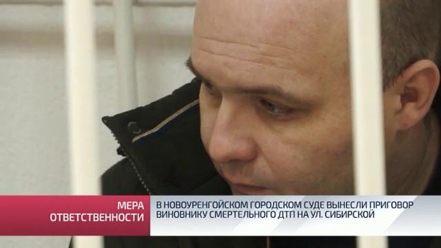 В новоуренгойском городском суде вынесли приговор виновнику смертельного ДТП на ул. Сибирской