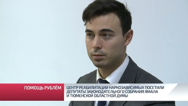 Центр реабилитации наркозависимых посетили депутаты Законодательного собрания Ямала иТюменской областной думы.