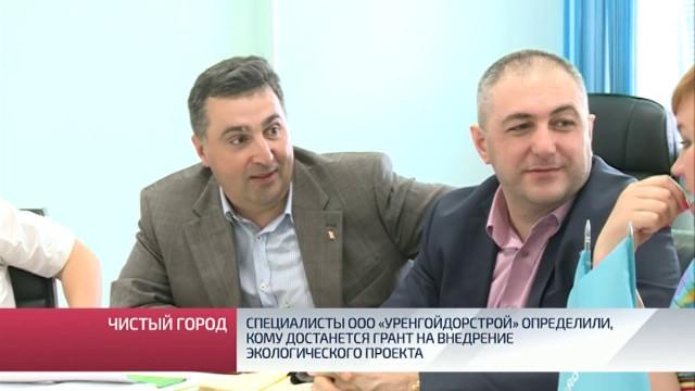 Специалисты ООО «Уренгойдорстрой» определили, кому достанется грант навнедрение экологического проекта.