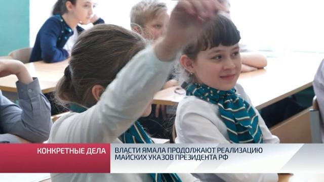 Власти Ямала продолжают реализацию майских указов Президента РФ